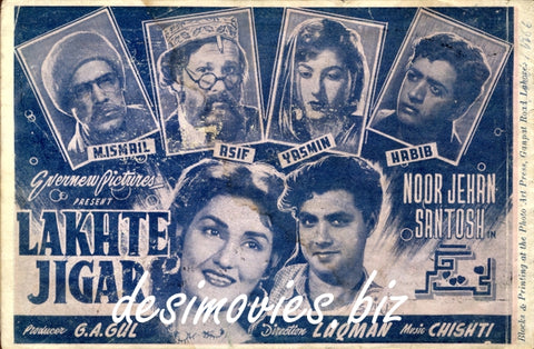 Lakht-e-Jigar (1956) Lollywood Original Booklet