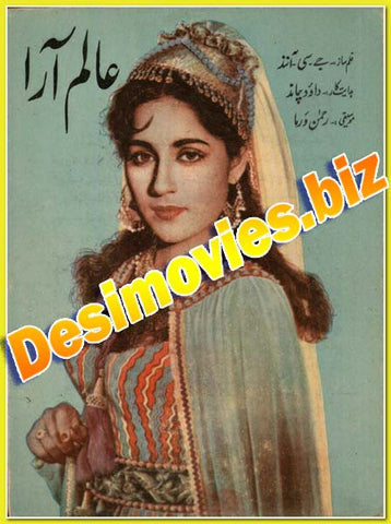 Aalam Ara (1959) Lollywood Original Booklet