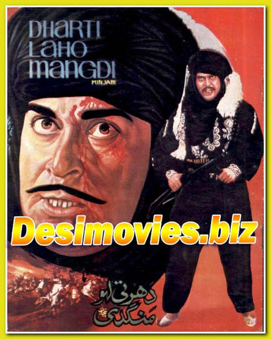 Dharti Lahu Mangdi (1977) Lollywood Original Booklet