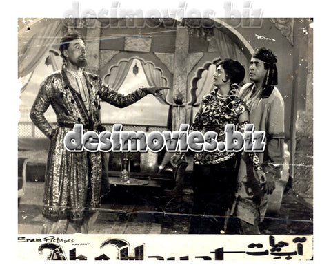 Aab e Hayat (1970) Lollywood Lobby Card Still