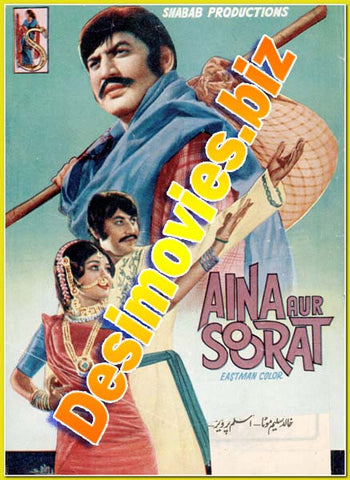 Aina Aur Soorat (1974) Lollywood Original Booklet