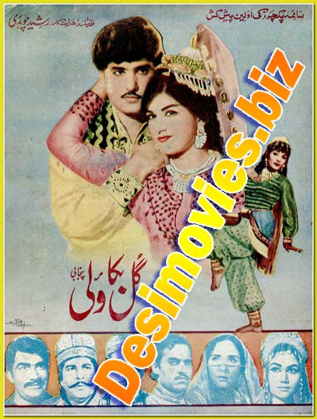 Gul Bakaoli (1970) Lollywood Original Booklet