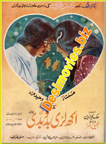 Akh Lari Bado Badi  (1976) Lollywood Original Booklet