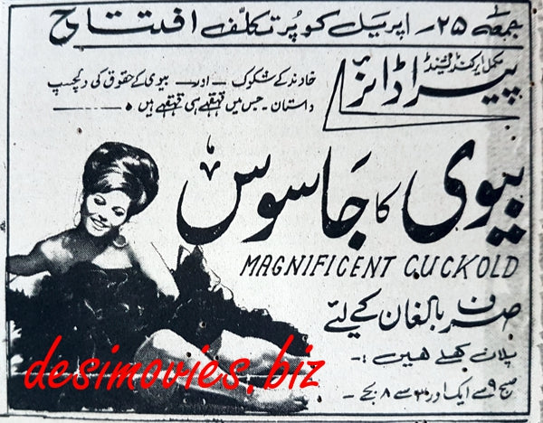 Magnificent Cuckold, The (1964) Press Ad, Karachi