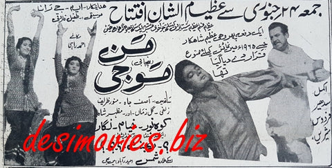 Man Mauji (1965) Press Ad