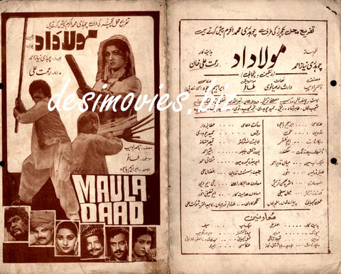 Maula Daad (1981) Lollywood Original Booklet