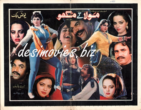 Maula Tey Makho (1991)  Lollywood Original Booklet
