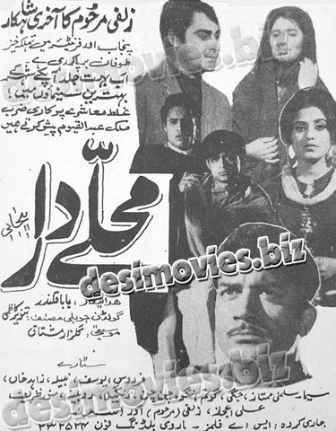 Mohallaydar (1970) Press Ad -coming soon-Karachi Circut