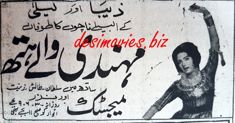 Mehndi Walay Hath (1963) Press Ad