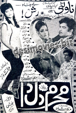 Mehram Dil da (1970) Press Ad - Rawalpindi Circut