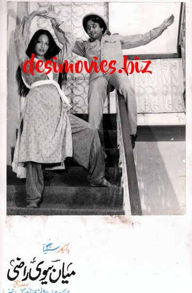 Mian Biwi Razi (1982) Movie Still
