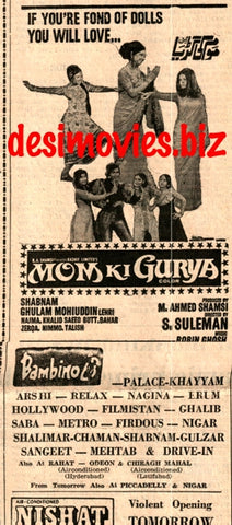 Mom Ki Gurya (1976) Press Ad - Karachi 1976