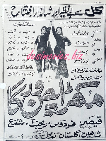 Mukhra Chan Varga (1969) Press Ad