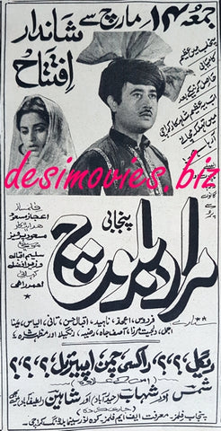 Murad Baloch (1968) Press Ad