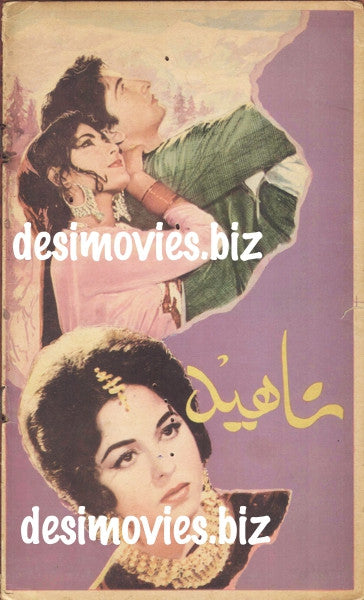 Naheed (1968) Lollywood Original Booklet (A)