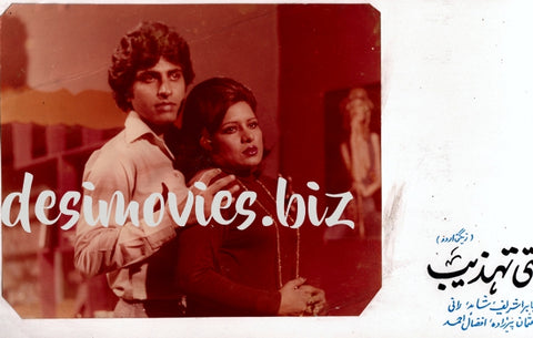 Nai Tehzeeb (1979) Movie Still