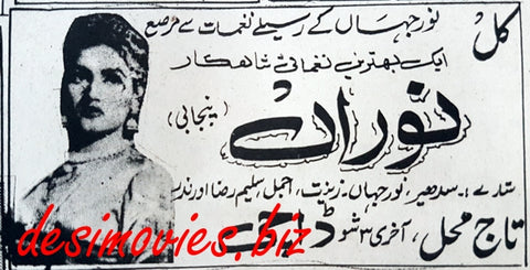 Nooran (1957) Press Ad