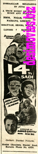 14 Sadi (1968) Press Ad - Karachi 1968