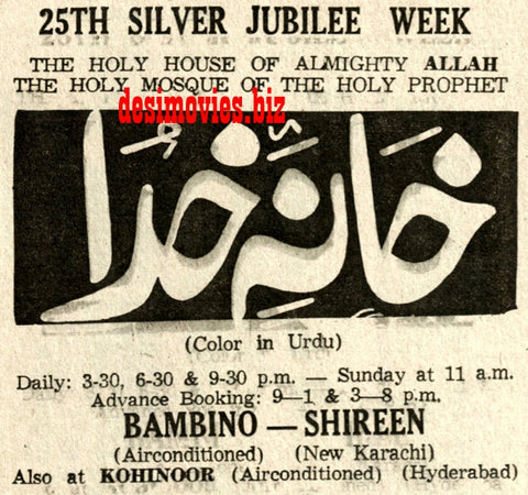Khana e Khuda (1968) Press Ad - Karachi 1968