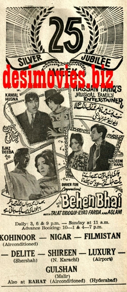 Behen Bhai (1968) Press Ad - Karachi 1968