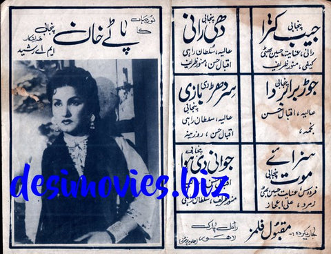 Patay Khan (1957) Original Booklet