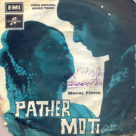 Pather Tey Moti (1975)