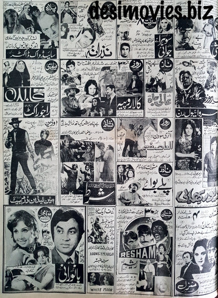 Full Page Cinema Adverts (1981) Press Advert 6 - Pindi/Islamabad - 1981