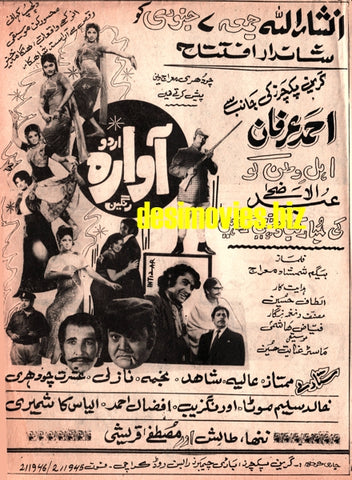 Awara (1977) Press Advert