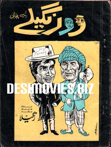 Do Rangeelay (1972) Original Booklet & Stills