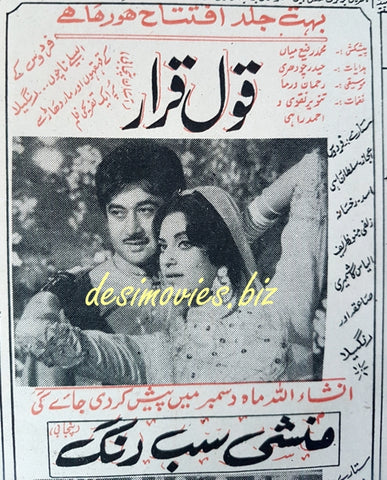 Qaul Qarrar (1969) Press Ad