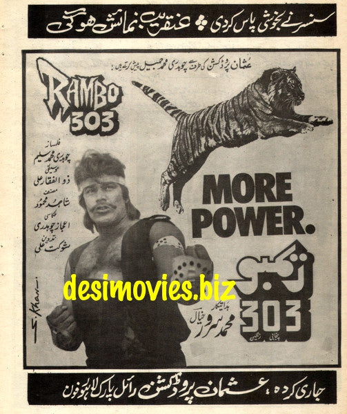 Rambo 303 (1993) Advert A