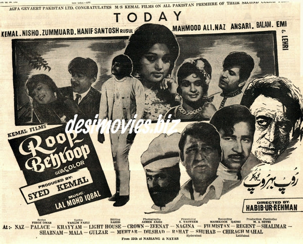 Roop Behroop (1971) Press Ad - Karachi 1971