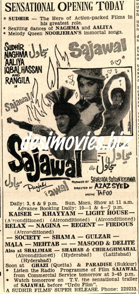 Sajawal  (1971) Press Ad - Karachi 1971