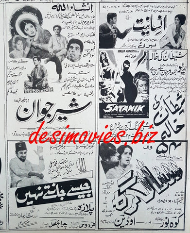 Salgirah (1969) Press Ad