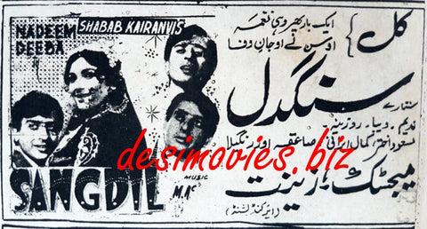 Sangdil (1968) Press Ad - Karachi 1968