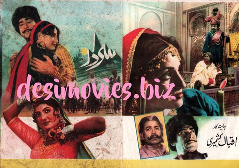 Sardar (1980) Original Booklet