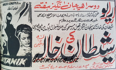 Satanik (1966) Press Ad. AKA Shaitan Ki Khala