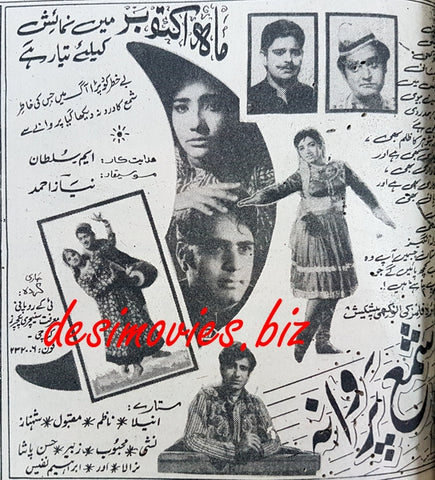 Shama Parwana (1970) Press Ad