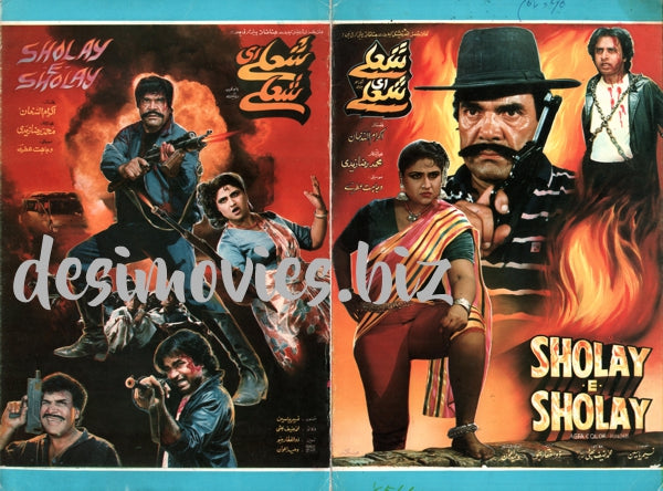 Sholay hi Sholay (1990) Original Booklet
