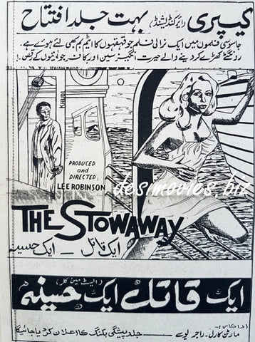 The Stowaway (1958) Press Ad, Karachi
