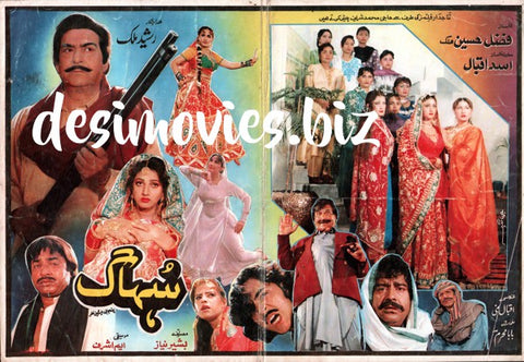 Suhaag (1988) Original Booklet