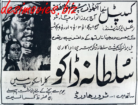 Sultana Daku (1969) Press Ad