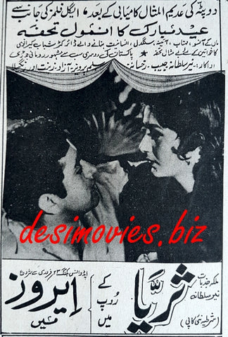 Surayya (1961) Press Ad