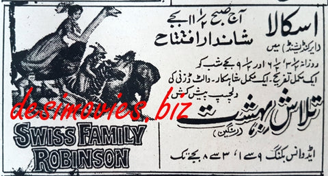 Swiss Family Robinson (1960) Press Ad, Karachi