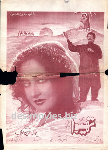 Thaiwa (1994) Lollywood Original Booklet