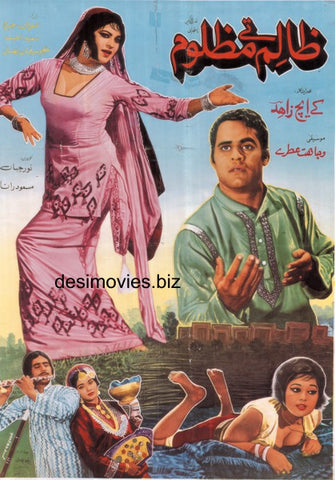 Zulam Tey Mazloom (1972) Lollywood Original Poster