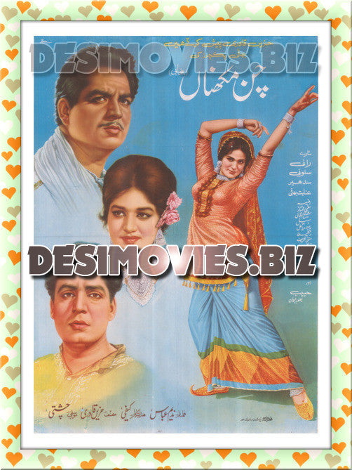 Chun Makhna (1968) Lollywood Original Poster