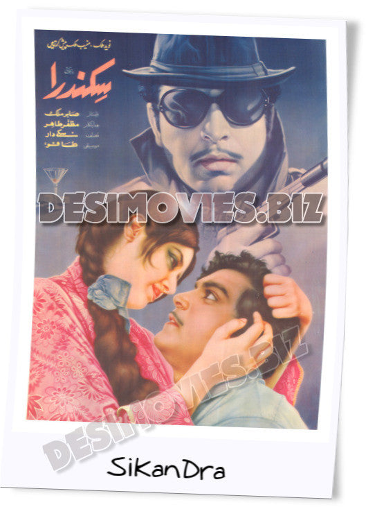 Sikandra (1974) Lollywood Original Poster