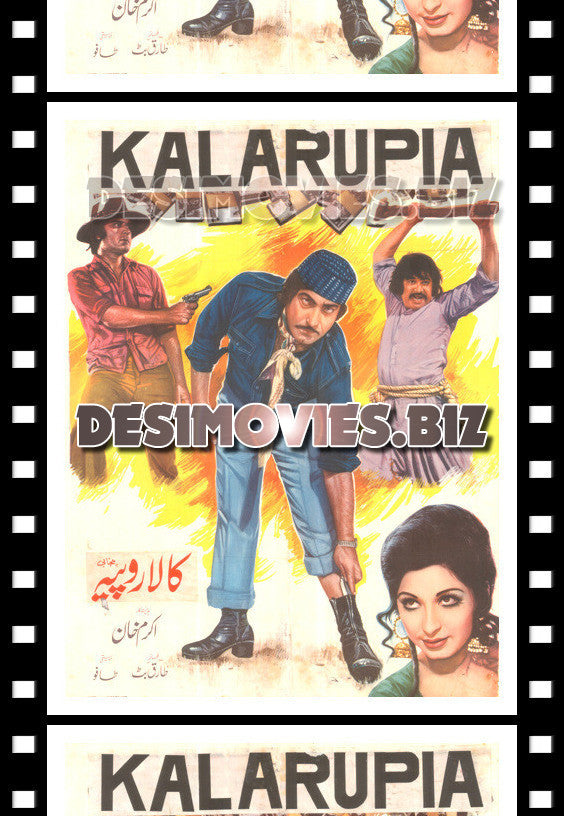 Kala Ropiya (1981) Lollywood Original Poster