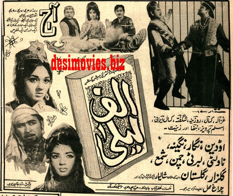 Lollywood - 1960s – Tagged